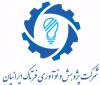 شرکت پژوهش و نوآوری فرتاک ایرانیان