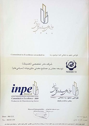 جایزه ملی بهره وری و تعالی سازمانی  1388