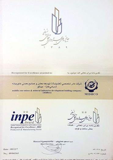 جایزه ملی بهره وری و تعالی سازمانی 1389