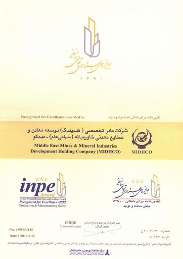 جایزه ملی بهره وری و تعالی سازمانی 1390