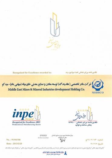 جایزه ملی بهره وری و تعالی سازمانی  1391