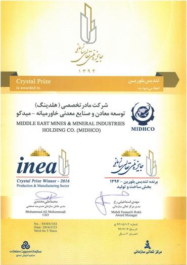 جایزه ملی بهره وری و تعالی سازمانی  1394