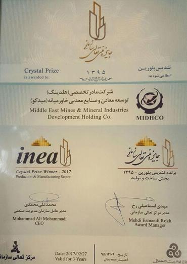 جایزه ملی بهره وری و تعالی سازمانی 1395