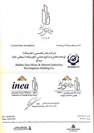 جایزه ملی بهره وری و تعالی سازمانی 1393