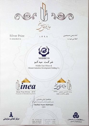 جایزه ملی بهره وری و تعالی سازمانی 1397