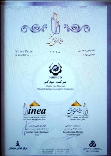 جایزه ملی بهره وری و تعالی سازمانی 1398