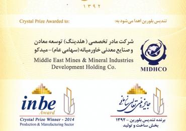 جوایز ملی تعالی سازمانی(EFQM)