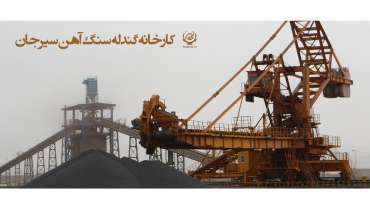 کارخانه تولید گندله سنگ آهن سیرجان