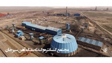 کارخانه تولید کنسانتره سنگ آهن سیرجان