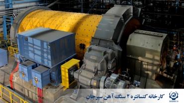 کارخانه توسعه تولید کنسانتره سنگ آهن سیرجان