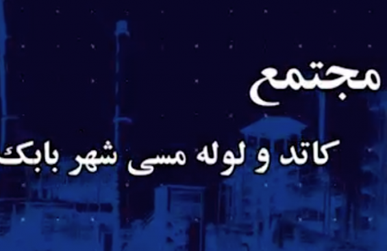 مجتمع کاتد و لوله مسی شهربابک  - اردیبهشت 1400