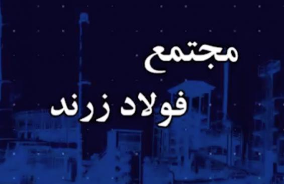مجتمع فولاد زرند - اردیبهشت 1400