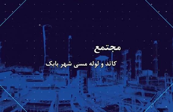 مجتمه مس کاتد و لوله های مسی شهربابک - مهرماه 1400