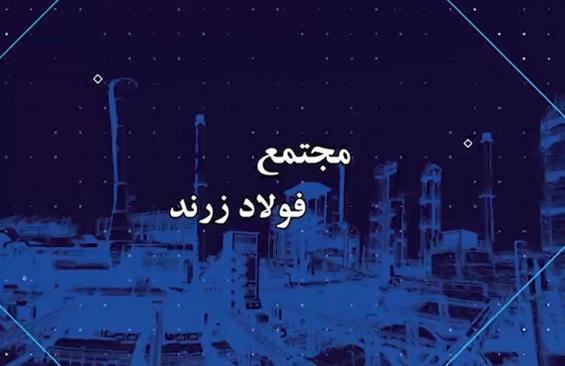 مجتمع فولاد زرند - مهرماه 1400